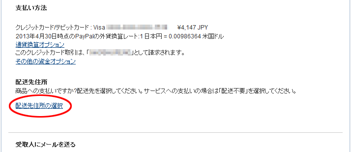 PayPal_支払い_4-1.png